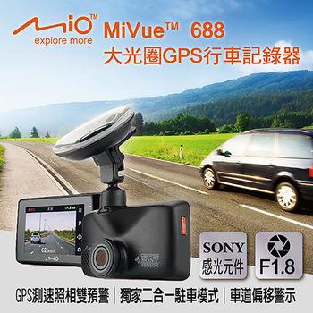 Mio MiVue 688 大光圈SONY感光元件GPS行車記錄器(加贈)16G+便利胎壓表+止滑墊+摩登刮刀+收納網+精美香氛