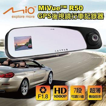 Mio MiVue R50後視鏡行車記錄器1080P碰撞感應 (贈送)16G記憶卡+多用途掛鉤+便利胎壓表+收納包+止滑墊+精美香氛