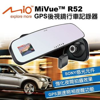 Mio MiVue R52 GPS後視鏡行車記錄器 1080P 碰撞感應器(送)16G記憶卡+便利胎壓表+摩登刮刀+束線帶+止滑墊+精美香氛