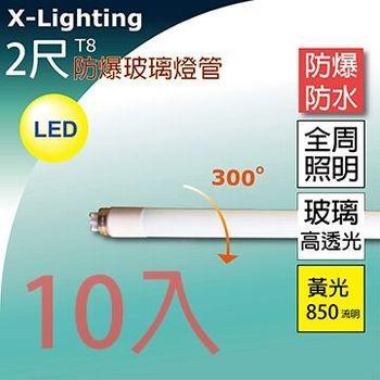 LED T8 2尺 9W (黃光) 防水防爆 玻璃燈管 (10入) EXPC X-LIGHTING
