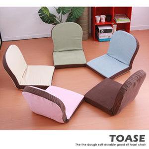 TOASE 土司造型五段式可調和室椅(5色可選)