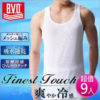 (團購9件組)BVD 型男M-XL吸水速乾涼感背心組