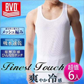 (超值6入組)BVD 型男M-XL吸水速乾涼感背心組