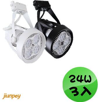 par30軌道燈 24W par30規格 軌道燈座  par30LED par30燈泡   (白光 暖白光) 3入