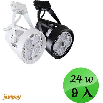 Par30軌道 24w 軌道燈 diy   par30LED 軌道燈配件 (白光/暖白光) 9入
