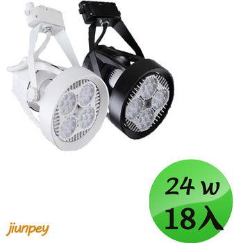 軌道燈軌道尺寸軌道燈零件 軌道燈價格 商業照明 led 軌道燈 24W (白光/暖白光) 18入