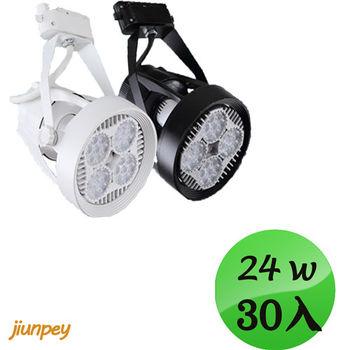 商業照明 led  par30LED 軌道燈 diy (白光/暖白光) 30入
