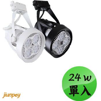 商業照明 led Par30軌道 24w (白光/暖白光) 單入