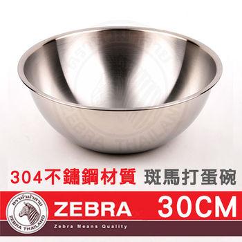 ZEBRA斑馬 304不鏽鋼打蛋碗調理碗30CM 洗米盆