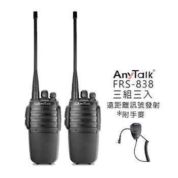 AnyTalk FRS-838 業務型免執照無線對講機 (3組)