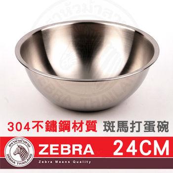 ZEBRA斑馬 304不鏽鋼打蛋碗調理碗24CM 洗米盆