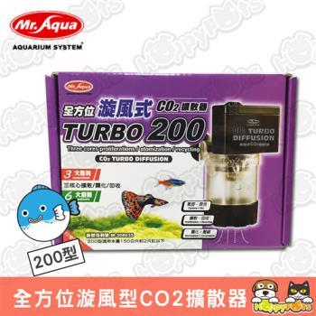 【MR.AQUA】全方位旋風式CO2擴散器200型