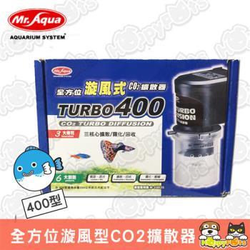 【MR.AQUA】全方位旋風式CO2擴散器400型