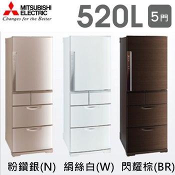 MITSUBISHI 日本原裝 三菱電冰箱 MR-BX52W-N  五門一級節能 520L