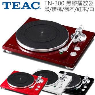 TEAC TN-300 黑膠播放器 類比唱盤 Turntable 台灣公司貨 免運費