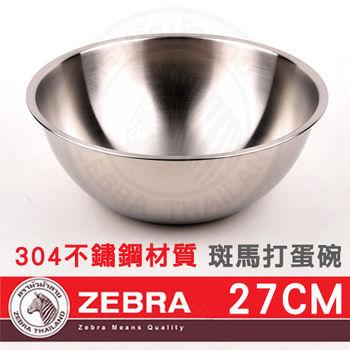 ZEBRA斑馬 304不鏽鋼打蛋碗調理碗27CM 洗米盆