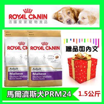 《法國皇家飼料》PRM24馬爾濟斯成犬(1.5kg) 寵物狗飼料