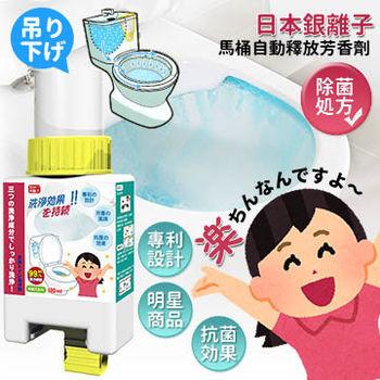 【優宅嚴選】日本銀離子馬桶自動回填酵素芳香抑菌液-清新檸檬 3入組