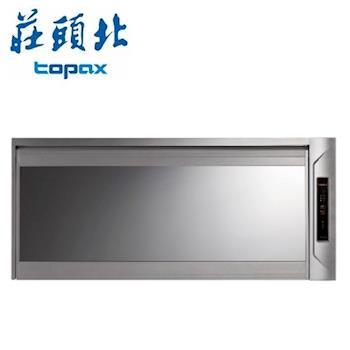 【莊頭北】TD-3206G懸掛式臭氧烘碗機(80CM/90CM)