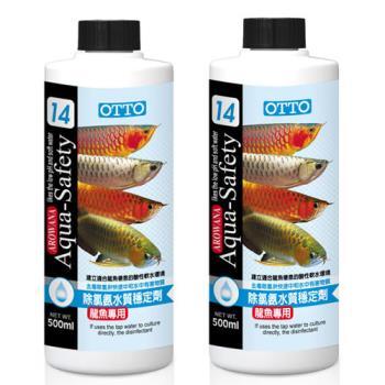 【OTTO】奧圖 龍魚專用除氯氨水質穩定劑 500ml X 2入
