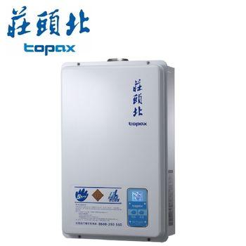 【莊頭北】TH-7132FE屋內大廈型數位恆溫強制排氣熱水器13L