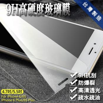 9H高硬度抗刮玻璃手機保護貼 2.5D非滿版 抗刮 疏水疏油 防爆裂 iPhone6/6s/6 plus/6s plus