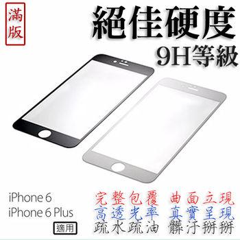 首款滿版曲面鋼化玻璃保護貼 iPhone6/6s/6 plus/6s plus 4.7/5.5吋