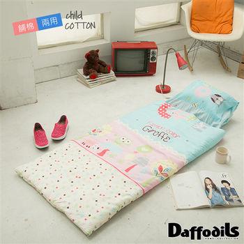 Daffodils 《粉藍幻想》舖棉兩用純棉兒童睡袋