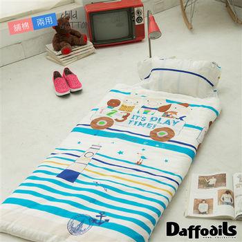 Daffodils 《航海玩樂》舖棉兩用純棉兒童睡袋