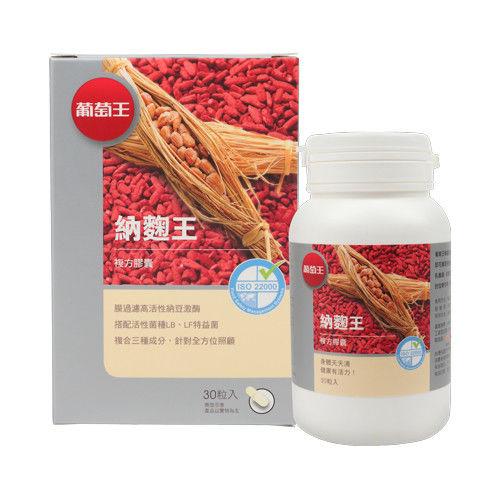 【葡萄王】納麴王健康順暢組(加贈認證樟芝30粒)