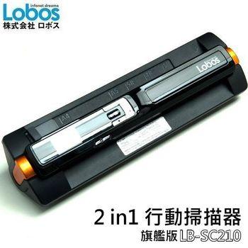 Lobos LB-SC210 2合1行動掃描器旗艦版 900DPI高解析度