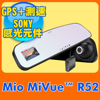 《送16G+三孔+3M車網架》Mio MiVue™ R52 GPS後視鏡行車記錄器