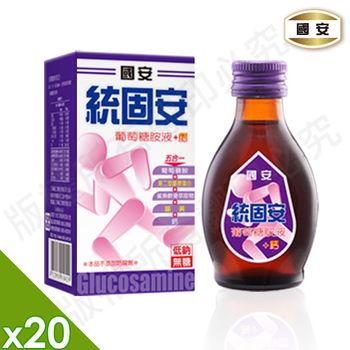 國安 統固安葡萄糖胺液x1盒 (60ml*20瓶/盒)