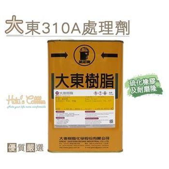 ○糊塗鞋匠○ 優質鞋材 N116 台灣製造 大東310A處理劑-桶
