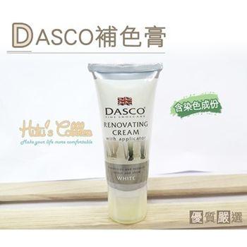○糊塗鞋匠○ 優質鞋材 K105 英國DASCO補色膏-瓶