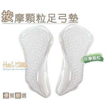 ○糊塗鞋匠○ 優質鞋材 H25 按摩顆粒足弓墊 -5雙