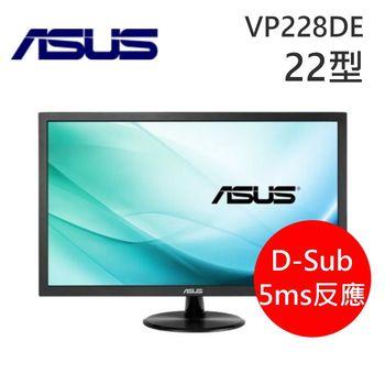 ASUS 華碩 VP228DE 22型16:9 低藍光不閃屏寬螢幕