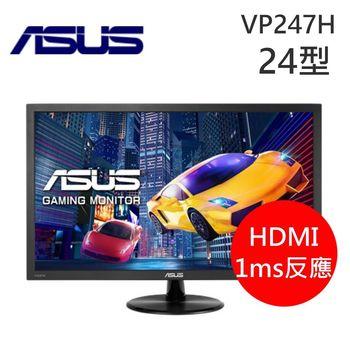 ASUS 華碩 VP247H 24型三介面不閃屏高解析寬螢幕