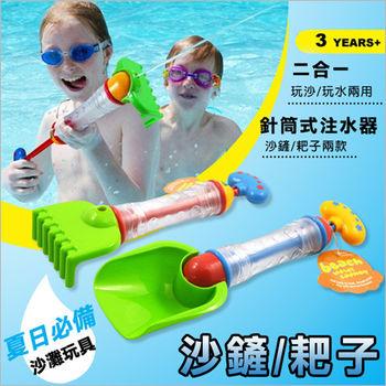 兩用沙灘兒童戲水CIKOO水槍 挖沙鏟耙子玩沙玩具-【兩件組】