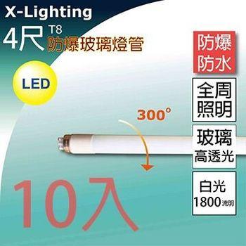 LED T8 4尺 18W  (白光) 防水防爆 玻璃燈管 10入 EXPC X-LIGHTING