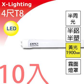 LED T8 20W 4尺 燈管 (霧面) 黃光 10入 EXPC X-LIGHTING