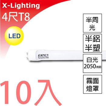 LED T8 20W 4尺 燈管 (霧面) 白光 10入 EXPC X-LIGHTING