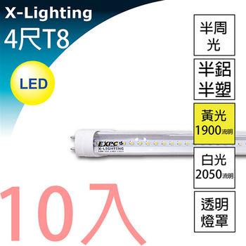 LED T8 20W 4尺 燈管 (透明) 白光 10入 EXPC X-LIGHTING