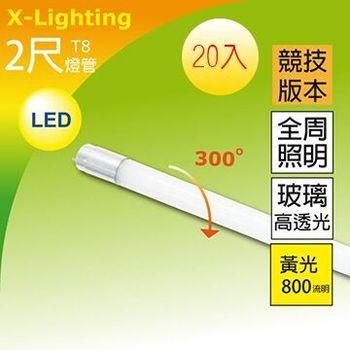 LED T8 9W 2尺 黄光 競技版 燈管 (20入) EXPC X-LIGHTING