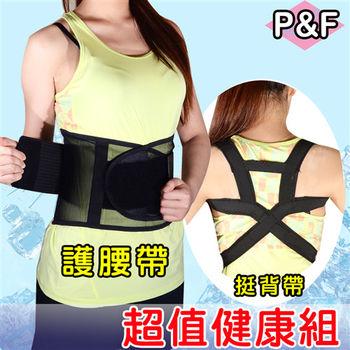 【PF】高彈力透氣托胸機能爆瘦腰帶(腰帶+挺背帶)