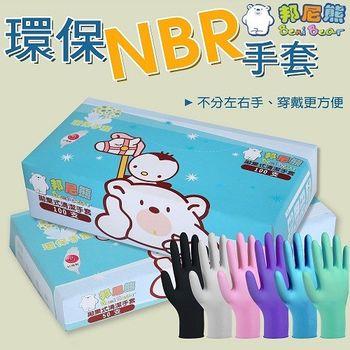 【邦尼熊】無粉環保NBR手套100只入/盒~五盒裝共500只