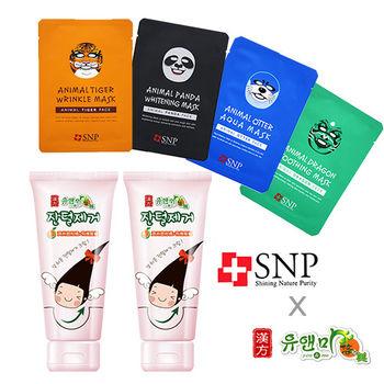 【悠安美】美體晶透淨膚霜保濕潤澤型X2+韓國SNP動物面膜X4
