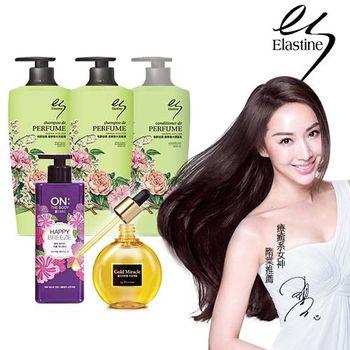 【ELASTINE】綠野迷情奢華香水洗潤髮+黃金髮油+快樂微風沐浴乳5入組