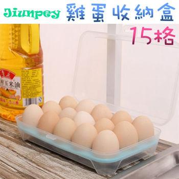 居家收納 雞蛋盒【 透明15格雞蛋收納盒 】 裝蛋盒  不挑款 3入1組