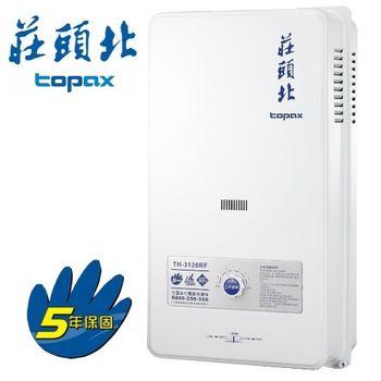【莊頭北】TH-3126RF屋外大廈型自然排氣熱水器12L